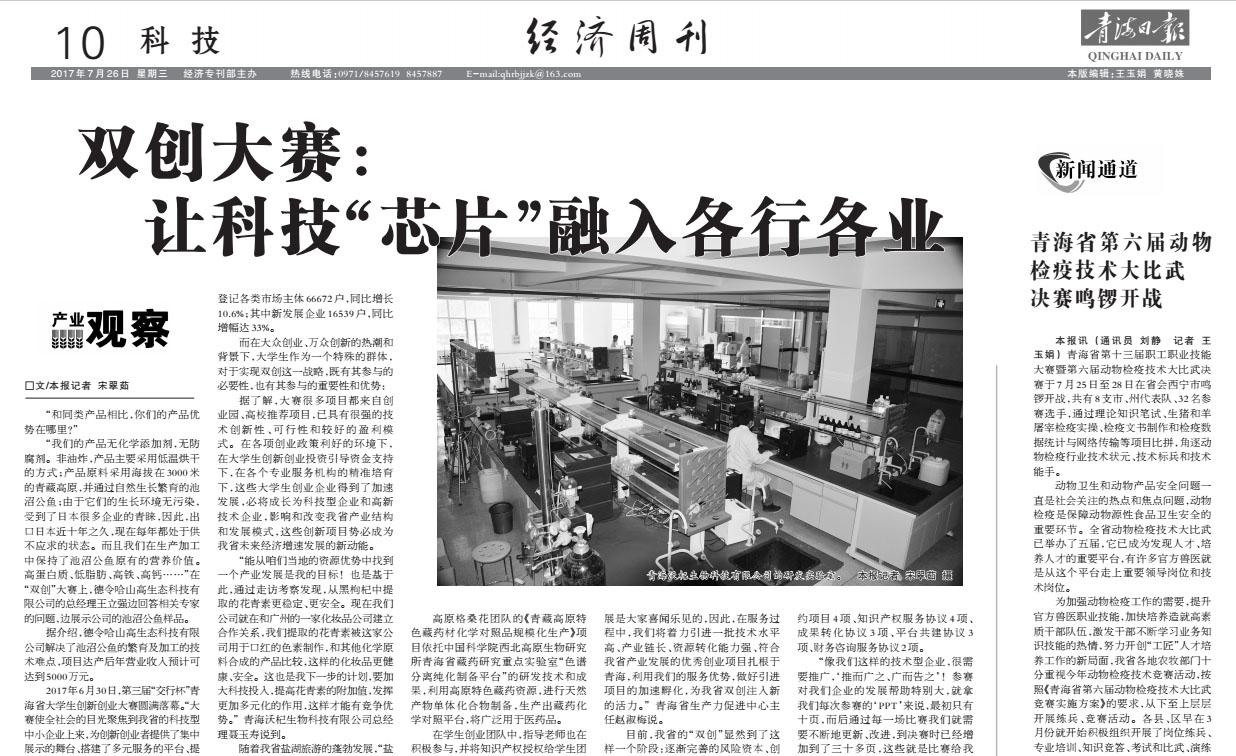 三晶集团采访报道